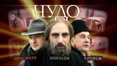 скачать православный фильмы через торрент - фото 11